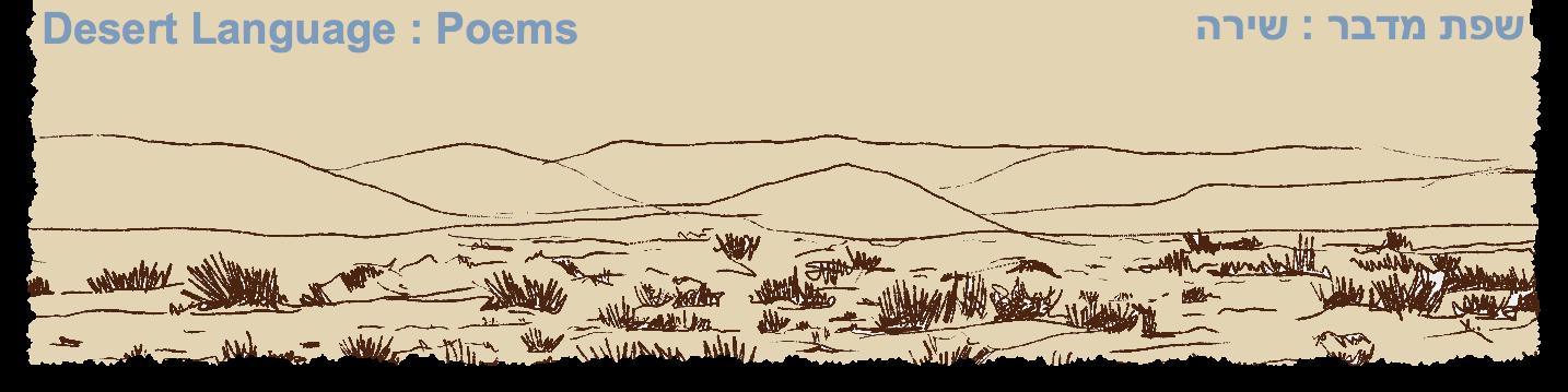 שפת מדבר Desert Language